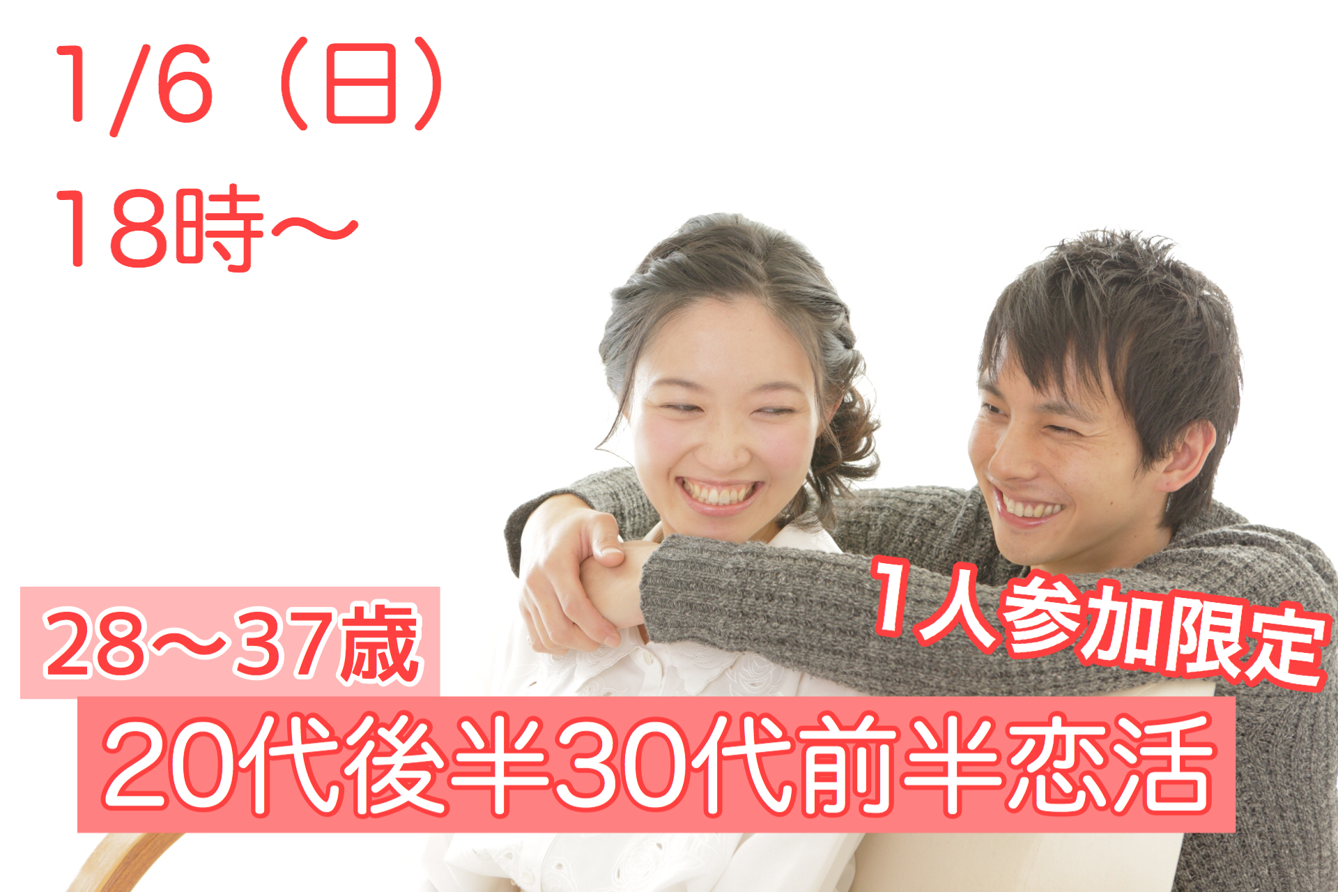 【終了】1月6日(日)18時~【28~37歳】グループトーク中心だから参加しやすい!20代後半30代前半恋活!!