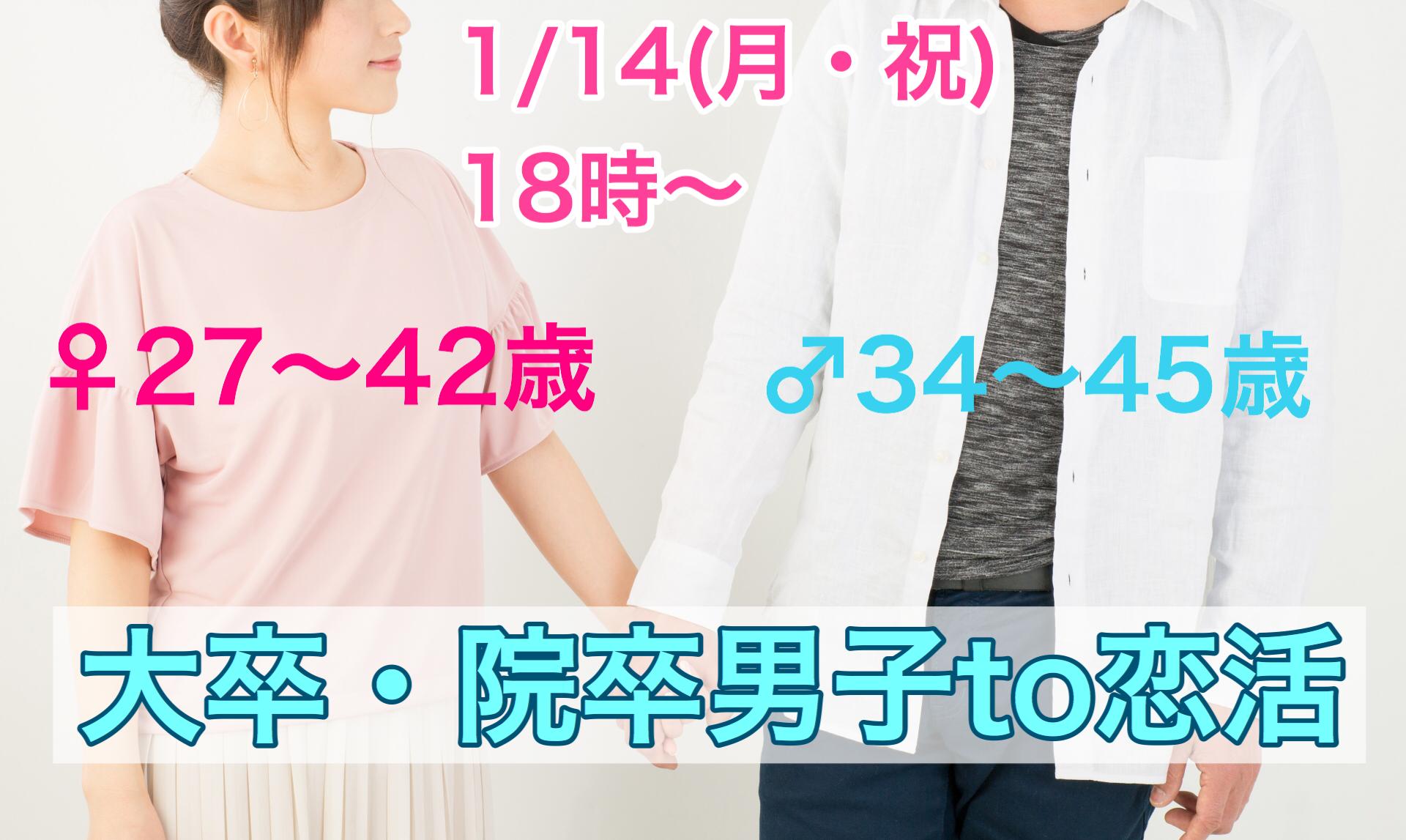 【終了】1月14日(月)18時~【男性34~45歳限定、女性27~42歳限定】大卒・院卒男子 TO 恋活!