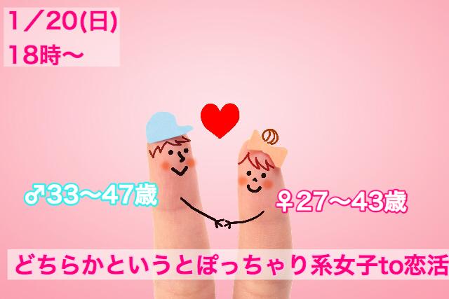 【終了】1月20日(日)18時~【男性33~47歳、女性27~43歳限定】どちらかというとぽっちゃり系女子 TO 恋活!
