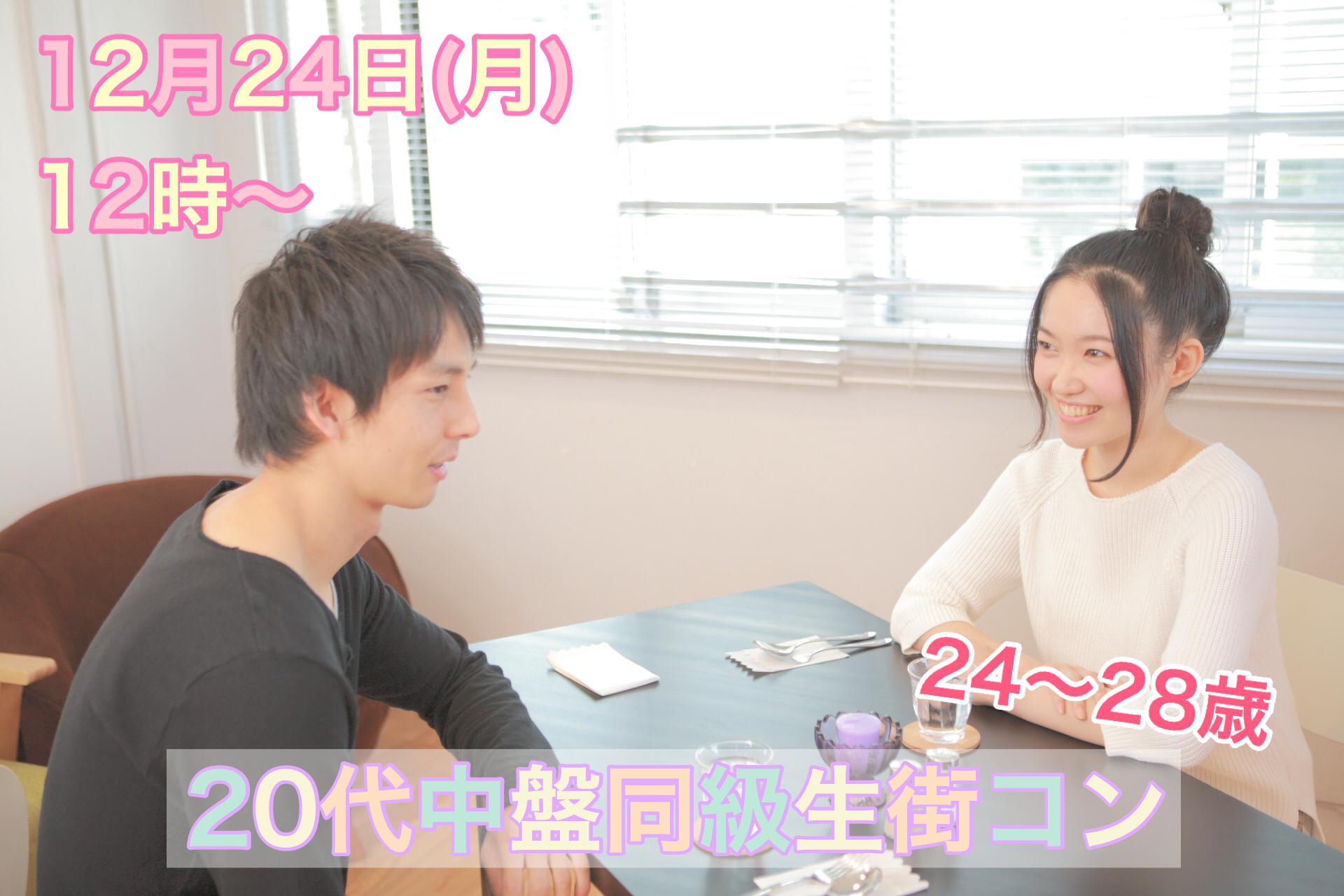 【終了】12月24日(月)12時~【24~28歳限定】まずは友達から!20代中盤同級生街コン!