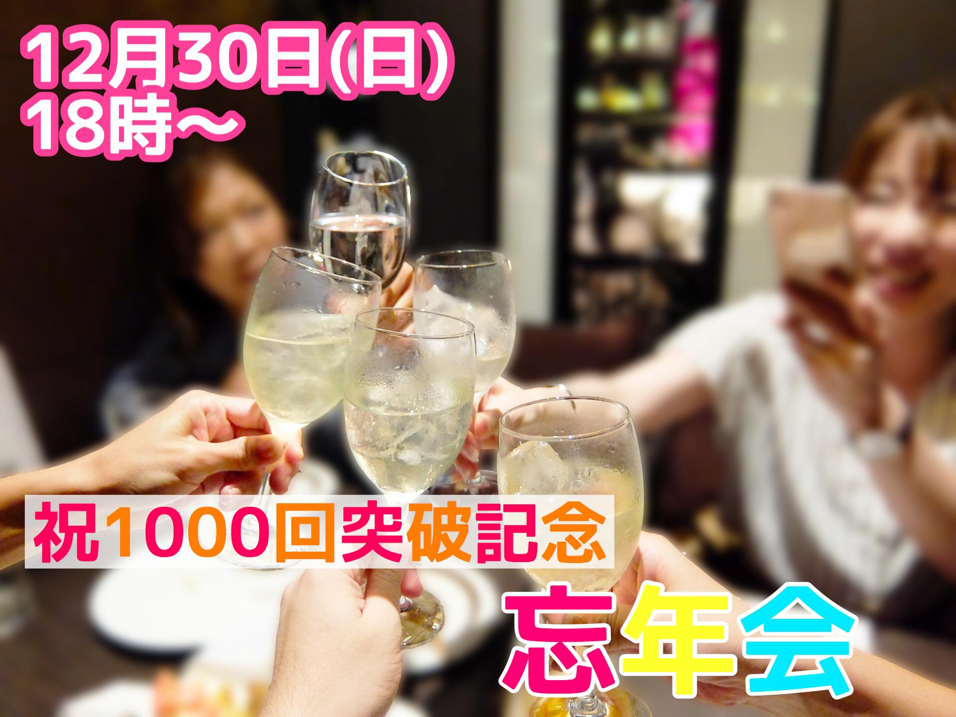 【終了】12月30日(日)18時~【結婚者が続出中?!】祝1000回突破記念 忘年会!!