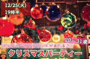 【終了】12月25日(火)19時30分~【20~31歳限定】ディ○ニーペアチケットが当たる?クリスマスイブイブパーティー!