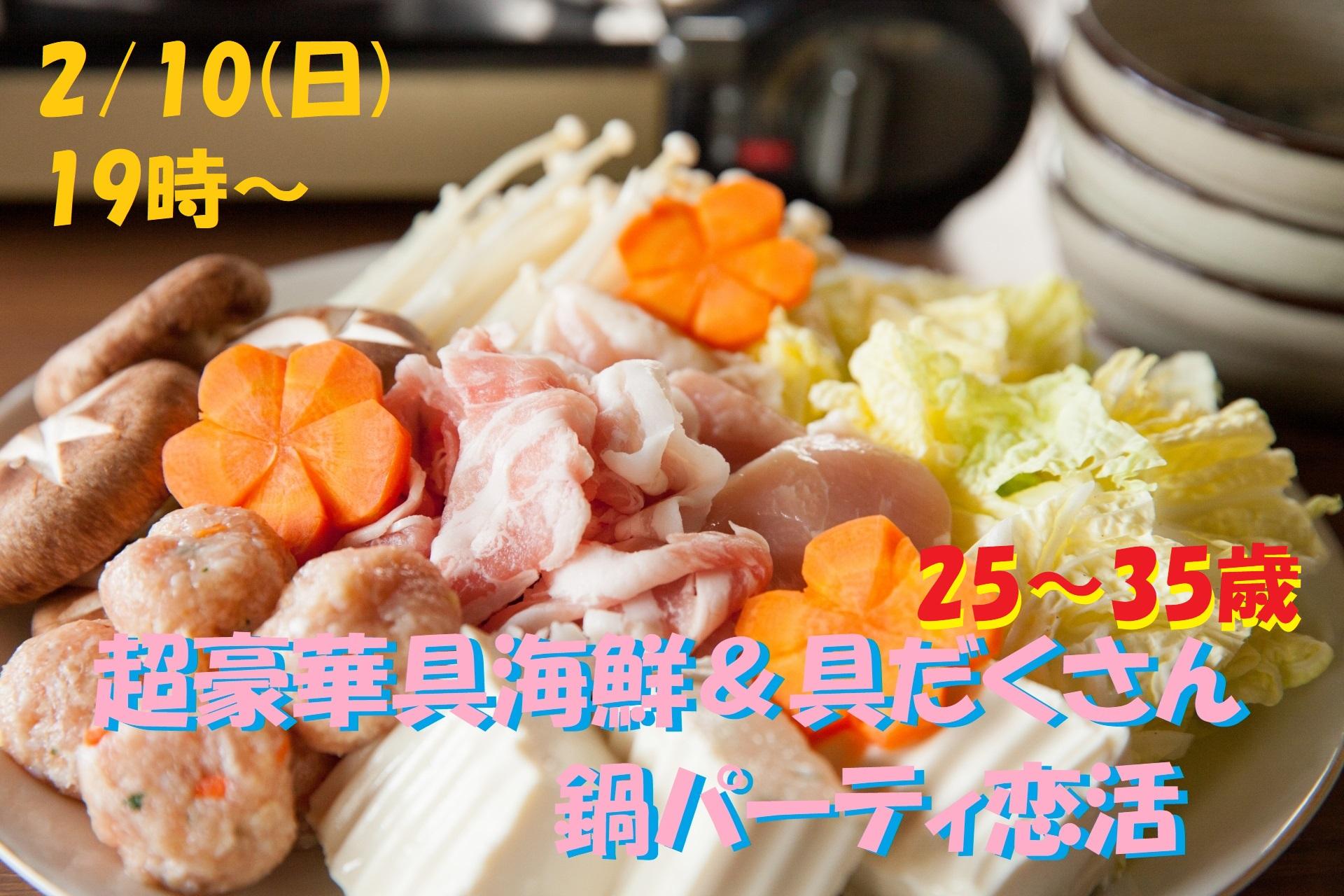 【終了】2月10日(日)19時~【25~35歳】30歳前後の超豪華海鮮&具だくさん鍋パーティ恋活!
