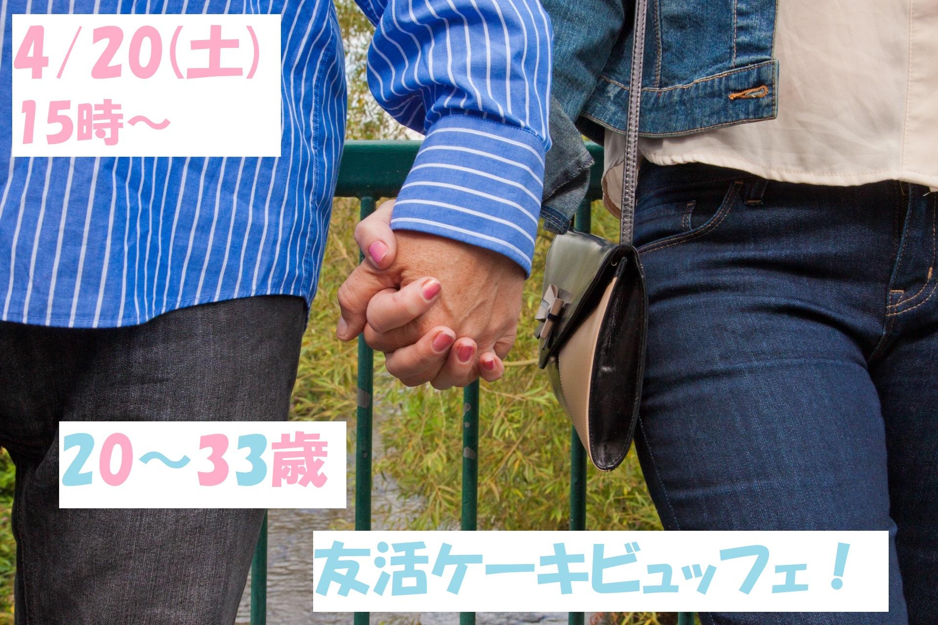【終了】4月20日(土)15時~【20~33歳】まずは友達が欲しい!友活ケーキビュッフェ!