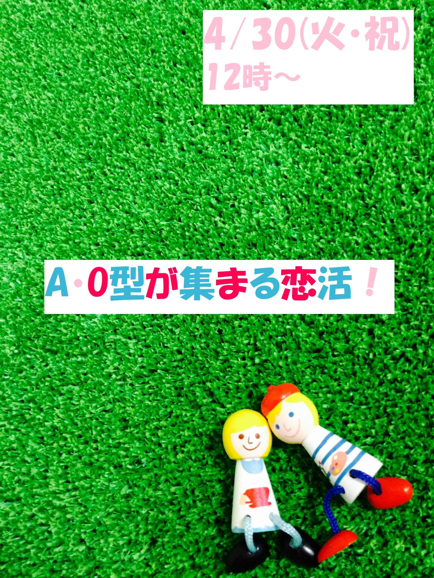 【終了】4月30日(火・祝)12時~相性の良い異性が集まりやすい!A・O型が集まる恋活!