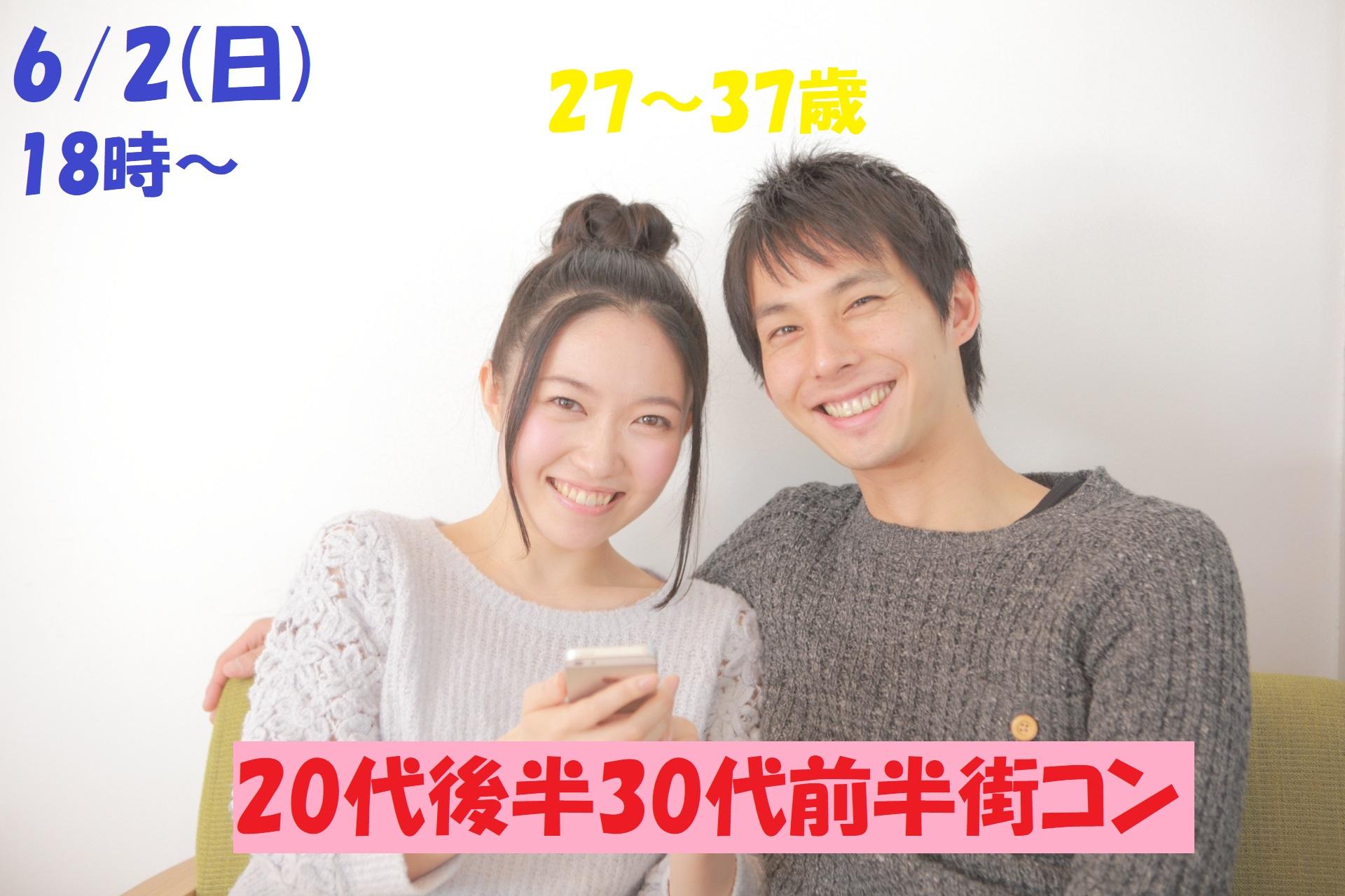 【終了】6月2日(日)18時~【27~37歳】友達から!!20代後半30代前半街コン!