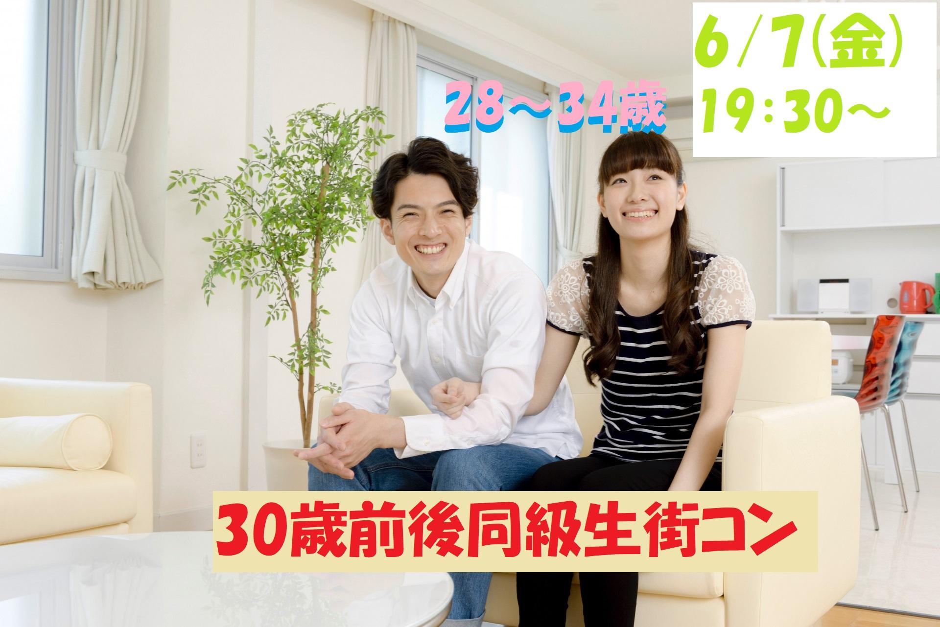 【終了】6月7日(金)19時30分~【28~34歳】まずは友達から!30歳前後同級生街コン!
