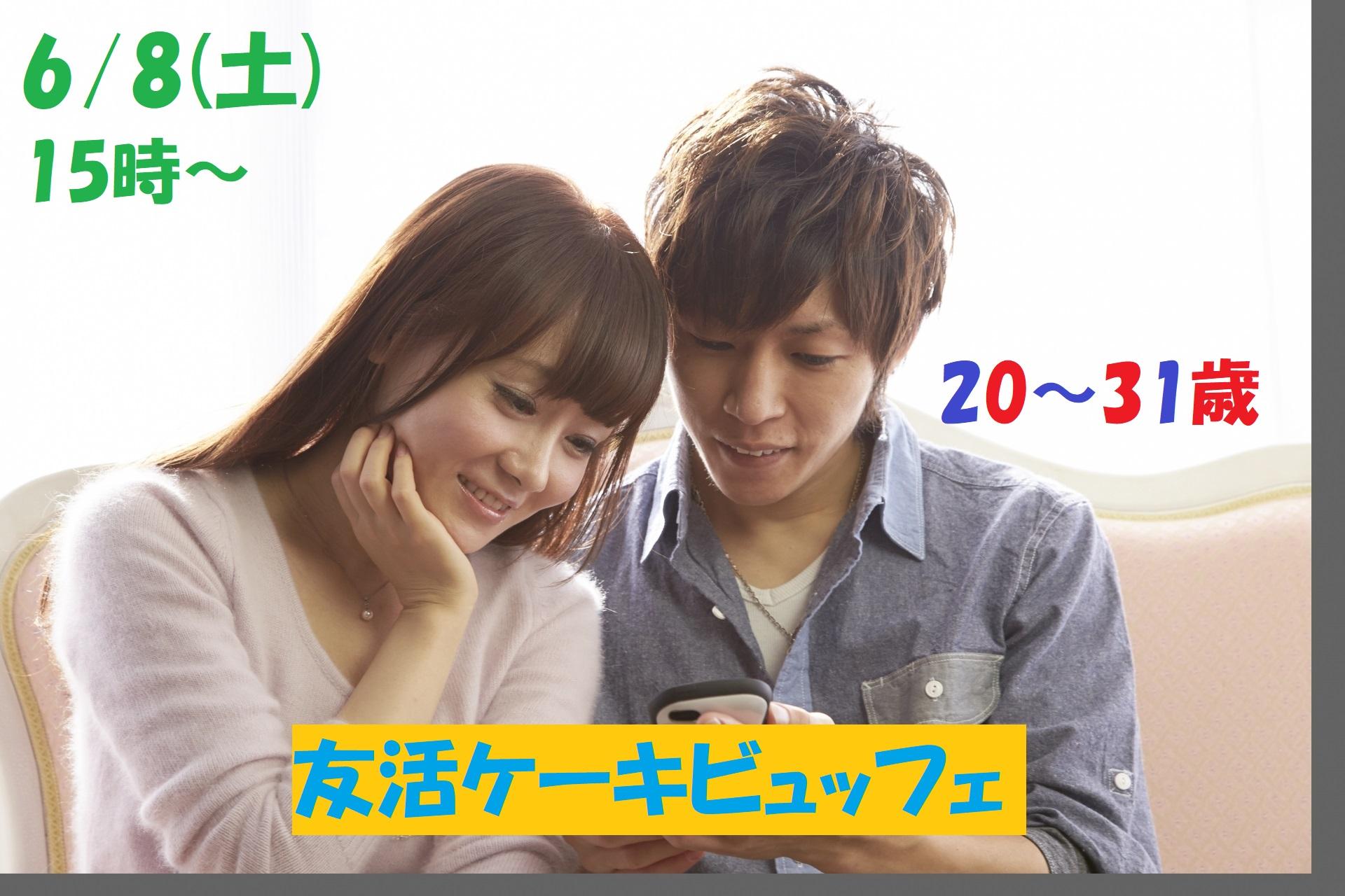 【終了】6月8日(土)15時~【20~31歳】まずは友達が欲しい!友活ケーキビュッフェ!