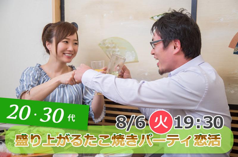 【終了】8月6日(火)19時30分~【20代30代】めっちゃ盛り上がるたこ焼きパーティ恋活