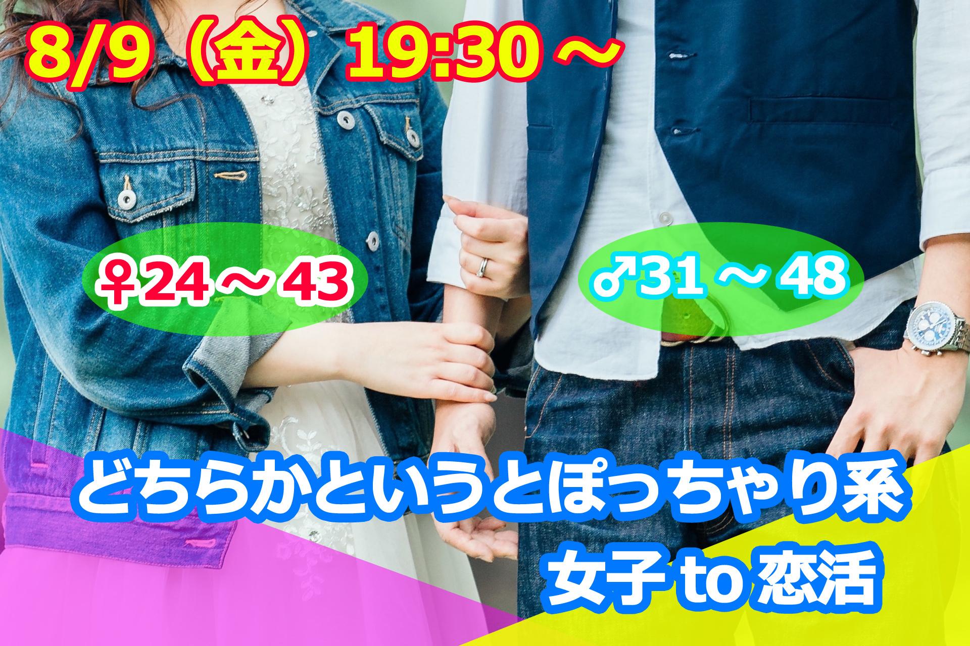 【終了】8月9日(金)19時30分~【男性31~48歳,女性24~43歳限定】どちらかというとぽっちゃり系女子 to 恋活!