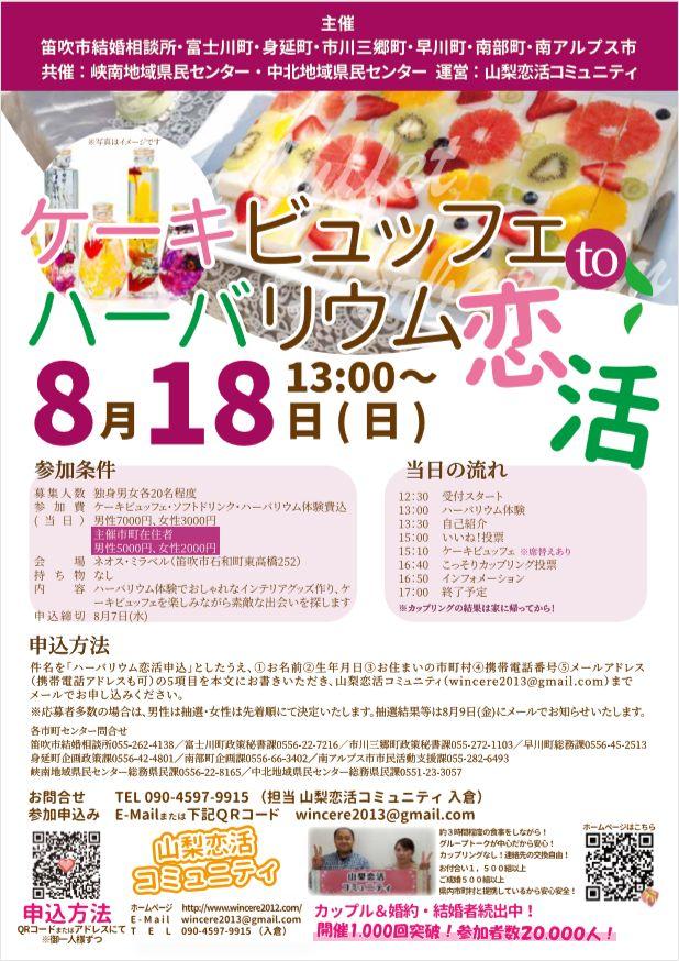 【終了】8月18日(日)13時~【MAX20×20!】7市町合同!ハーバリウム体験&結婚式場ケーキビュッフェ恋活!