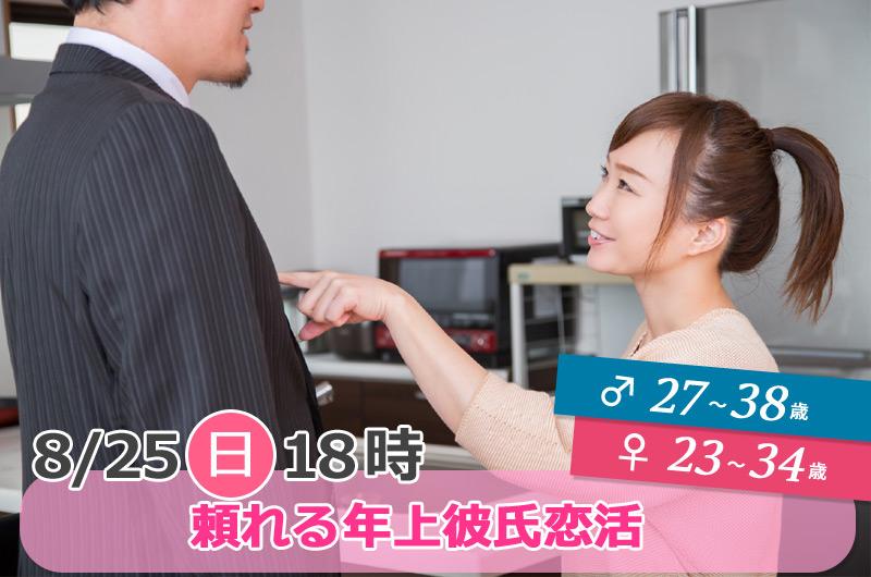【終了】8月25日(日)18時~【男性27~38歳,女性23~34歳】頼れる年上彼氏恋活
