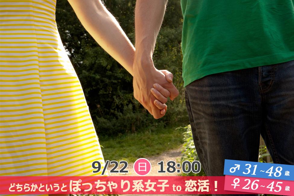 【終了】9月22日(日)18時~【男性31~48歳,女性26~45歳限定】どちらかというとぽっちゃり系女子 to 恋活!