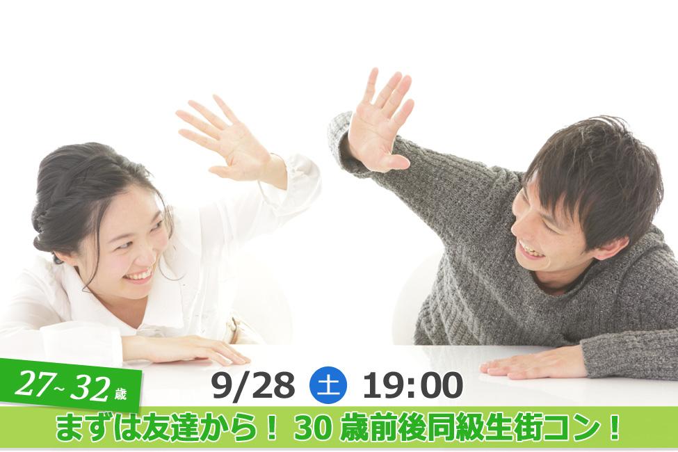 【終了】9月28日(土)19時~【27・28・29・30・31・32歳】まずは友達から!30歳前後同級生街コン!