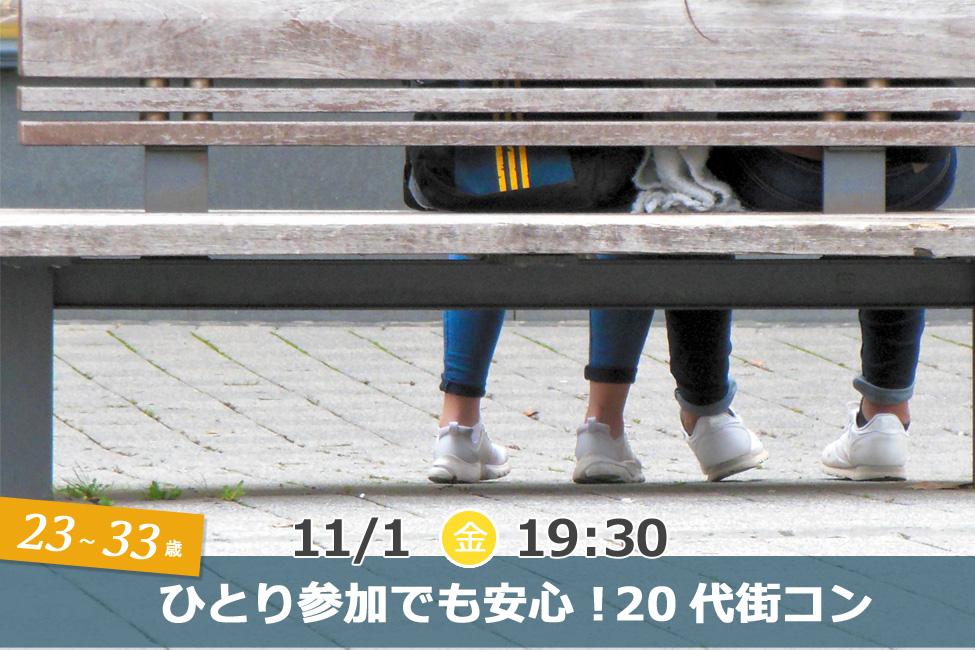 【終了】11月1日(金)19時30分~【23~33歳】ひとり参加でも安心!20代街コン!