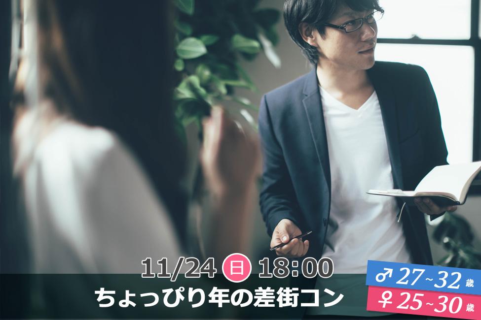11月24日(日)18時~【男性27~32歳,女性25~30歳】ちょっぴり年の差街コン