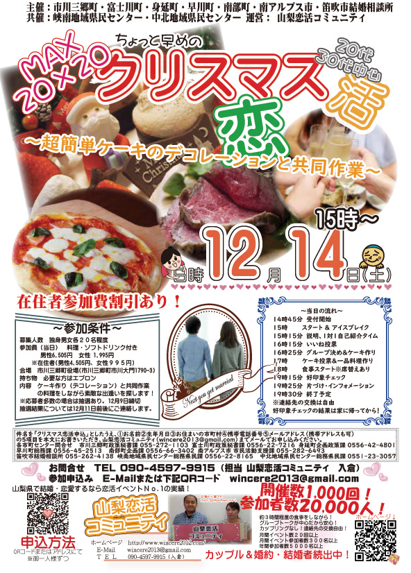 12月14日(土)15時~【MAX20×20!】ちょっと早めの20代30代中心クリスマス恋活★